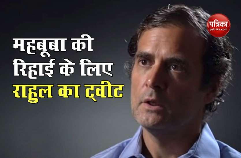 Mehbooba Mufti की हिरासत बढ़ाए जाने पर Rahul gandhi का ट्वीट- ऐसा करना लोकतंत्र पर बड़ा आघात