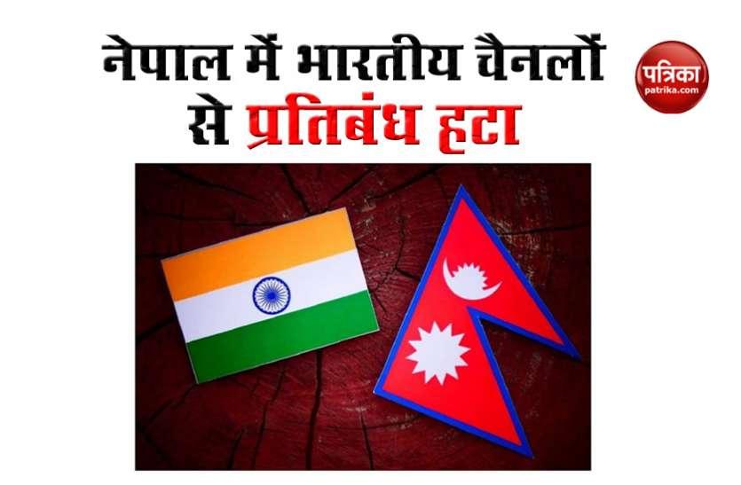 Nepal: सरकार ने Indian TV Channels से हटाया Ban, फिर शुरू होगा प्रसारण