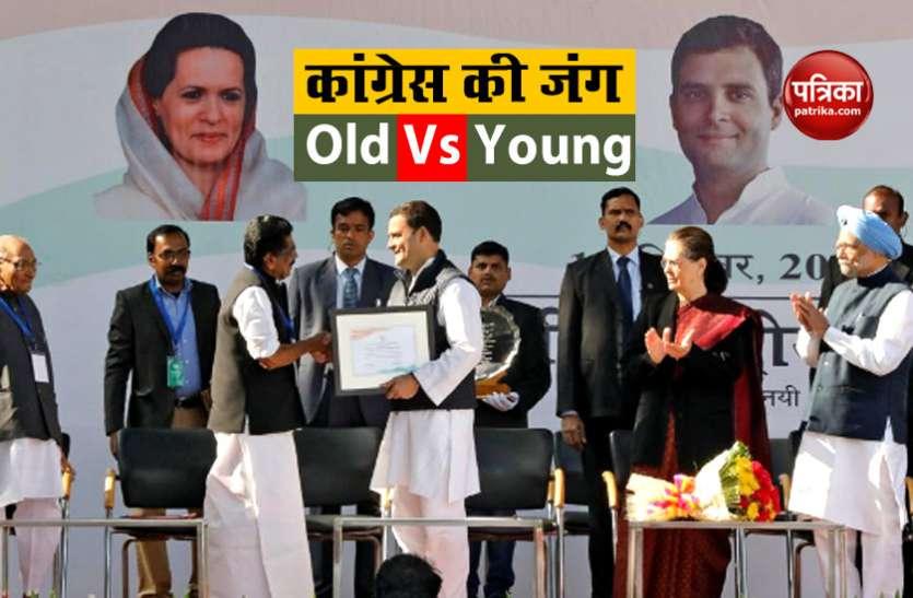 Congress : Old और Young के बीच टकराव क्यों, क्या युवा नेताओं का पार्टी से मोहभंग हो रहा है?