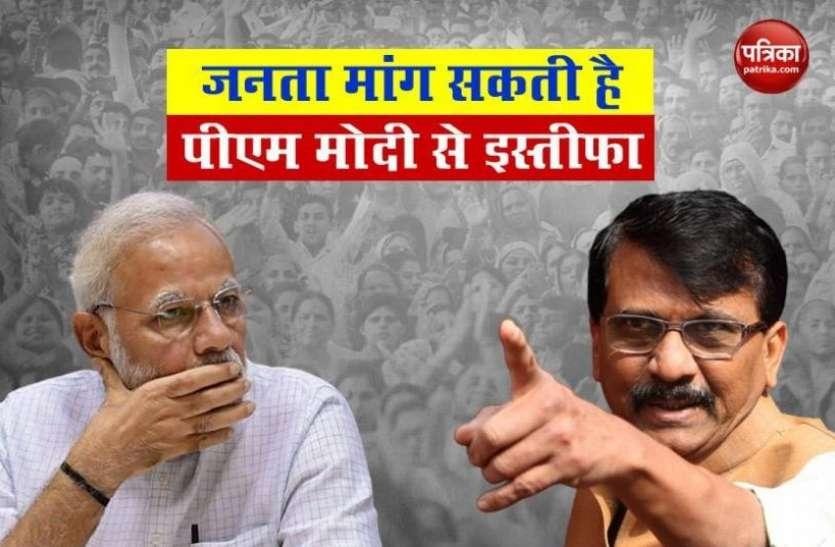 'भारत की जनता भी मांग सकती है PM Modi का इस्तीफा'