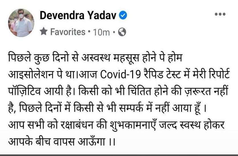 भिलाई महापौर देवेंद्र यादव कोरोना पॉजिटिव, ट्वीट कर कहा चिंता की बात नहीं