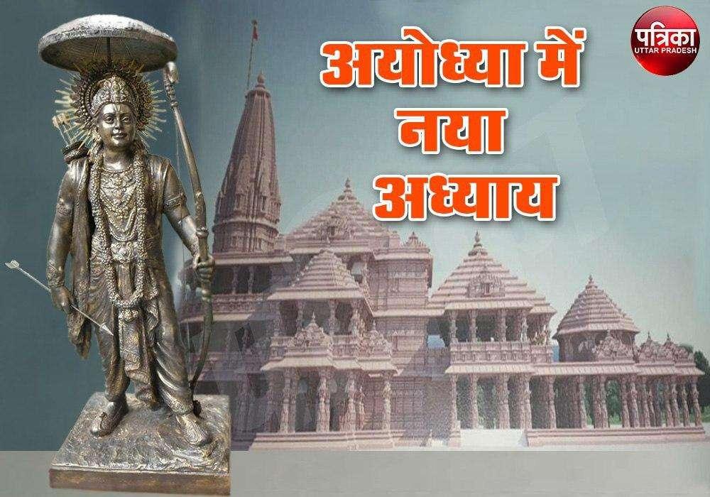 अयोध्या से अमरीका तक राम के चरण कमल की सेवा, फिजां में राम नाम और घर-मंदिर में जलेंगे दीपक