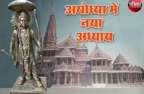 Ramlala Bhumi Poojan : अयोध्या में आज होगी रामार्चा और हनुमान पताका की पूजा