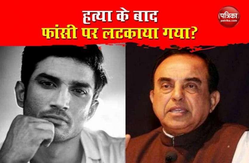 सुब्रमण्यम स्वामी ने एक बार फिर उठाए सवाल, कहा- क्या Sushant की हत्या करने के बाद उनका शव लटकाया गया?