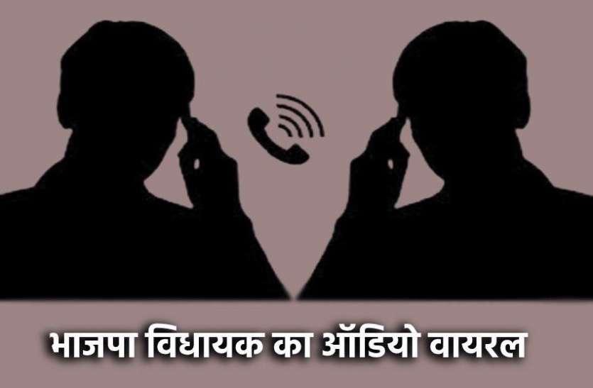 भाजपा विधायक का ऑडियो वायरल, 'सात करोड़ खर्च कर विधायक बना हूं'