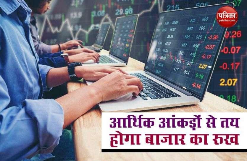 RBI MPC और Economic Data से तय होगी Share Market की चाल