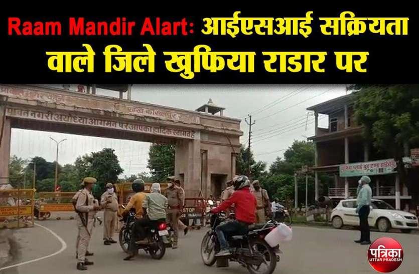 Raam Mandir Alart 2020 : आईएसआई सक्रियता वाले जिले खुफिया राडार पर