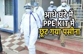 पीपीई किट पहनी तो मंत्री जी का 'छूट गया पसीना', कोविड सेंटर में जाना मरीजों का हाल