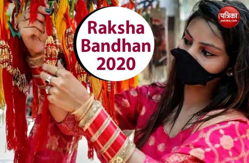 Raksha Bandhan 2020 : इस बार बन रहा विशेष संयोग, जानिए शुभ मुहूर्त का सही समय