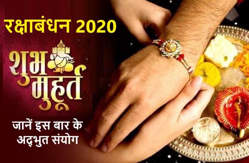 https://www.patrika.com/religion-news/auspicious-time-to-tie-rakhi-on-rakshabandhan-2020-6307065/
