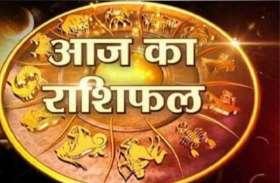 Aaj Ka Rashifal : बुधादित्य योग ने सुखमय बनाया छुट्टी का दिन