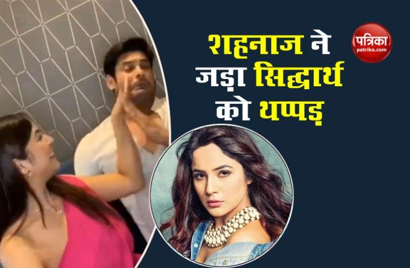 लाइव चैट के दौरान शहनाज गिल ने मारा Sidharth Shukla को थप्पड़, वीडियो हुआ वायरल