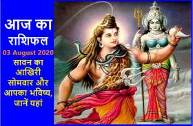 आज का राशिफल : भगवान शिव की कृपा से इन राशिवालों की होगी उन्नति
