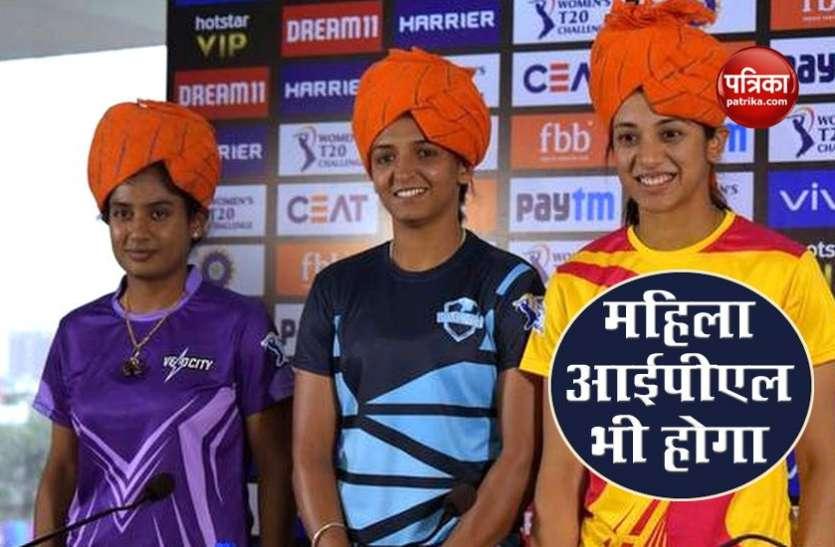 Women IPL भी होगा, बोर्ड अध्यक्ष Sourav Ganguly बोले- हमारे पास है योजना