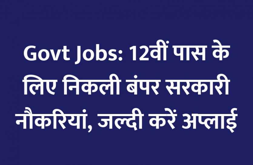 12वीं पास के लिए निकली बंपर Govt Jobs, जल्दी करें अप्लाई