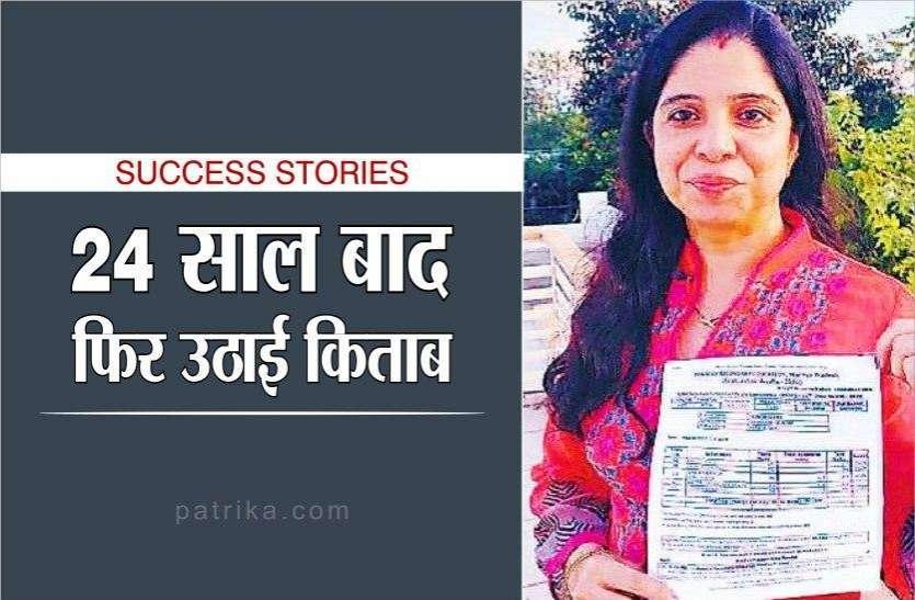 Success Story: 24 साल बाद एक मां ने उठाई किताब, 12वीं में हासिल किए 78.8 फीसदी अंक