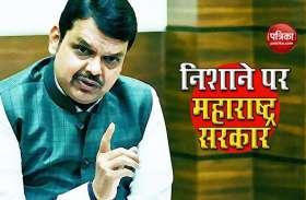Bihar Police Officer Quarantine मामले ने पकड़ा तूल- Nitish के बाद Fadnavis ने उठाया मुद्दा