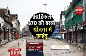 Anniversary of article 370: अलगाववादियों की धमकी पर Jammu-Kashmir में अलर्ट- Srinagar में रहेगा कर्फ्यू