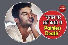 सुसाइड करने से पहले गूगल पर Sushant Singh करते थे पेनलेस डेथ और बायोपोलर डिसऑर्डर सर्च: मुंबई पुलिस कमिश्नर