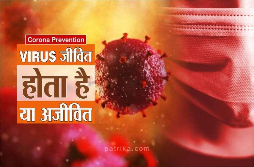 Corona prevention : वायरस जीवित होता है या अजीवित, क्या ये खुद ही नष्ट होता है?
