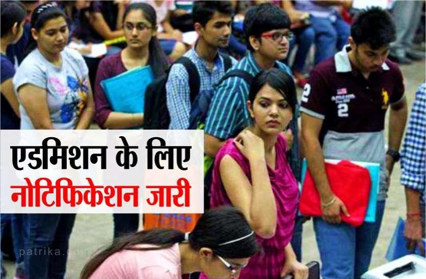 बीयू विश्वविद्यालय में एडमिशन के लिए जारी किया गया नोटिफिकेशन, ये है आखिरी तारीख