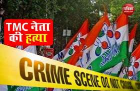 पश्चिम बंगालः TMC नेता बाबर अली की हत्या से मचा हड़कंप, घर में घुसकर किया हमला