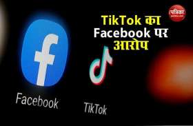 TikTok ने Facebook पर लगाया चोरी और नुकसान पहुंचाने का गंभीर आरोप, जानिए क्या है पूरा मामला