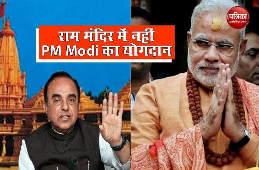 BJP सांसद सुब्रमण्यम स्वामी का बड़ा बयान, Ram Temple निर्माण में PM Modi का कोई योगदान नहीं