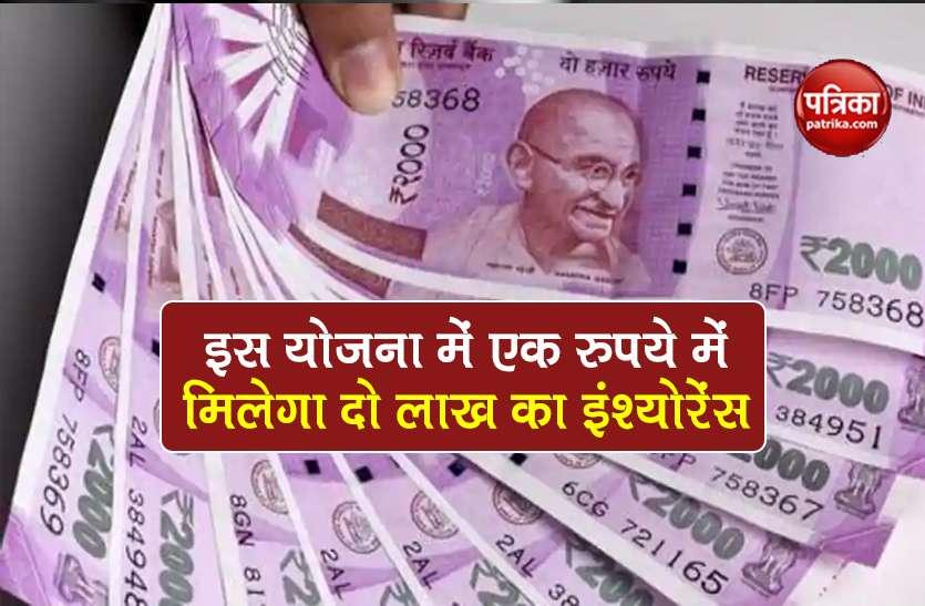 PMJJBY: महज एक रुपये में मिल रहा 2 लाख का Insurance, जानें क्या है योजना