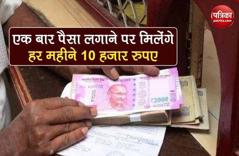 PMVVY: सरकार की इस स्कीम में हर महीने मिलेंगे 10 हजार रुपये, बस करना होगा ये काम