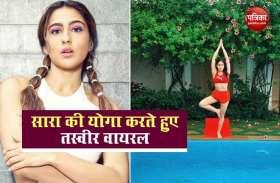 Sara Ali Khan ने योगा करते हुए फोटो की शेयर, सोशल मीडिया पर हुई वायरल