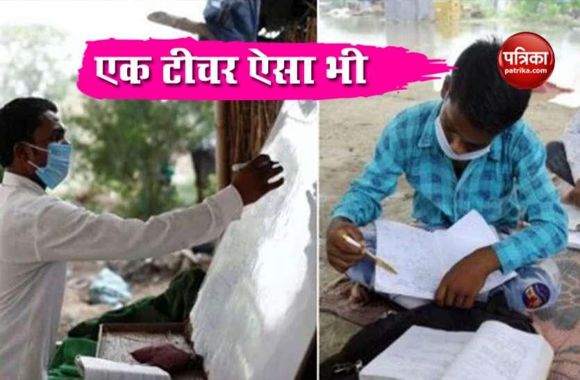 एक टीचर ऐसा भी, Online Class आड़े आई तो Flyover  के नीचे शुरू कर दी क्लास !