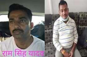 विकास दुबे के एक और साथी राम सिंह यादव को एसटीएफ ने किया गिरफ्तार, 50 हजार का था ईनामी
