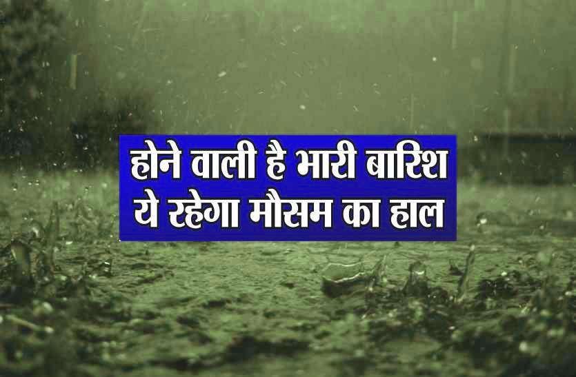 Weather Alert: इन जिलों में भारी बारिश के आसार, मौसम विभाग ने किया अलर्ट
