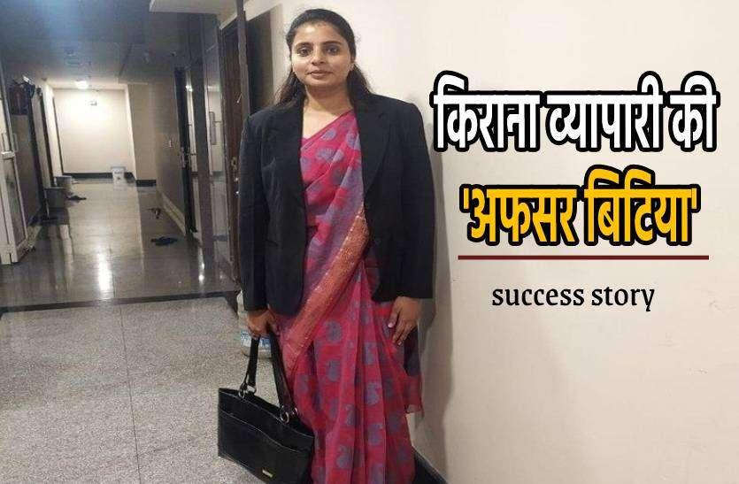 असफलताओं से प्रेरणा लेकर किराना व्यापारी की बेटी तीसरी बार में बनी UPSC टॉपर