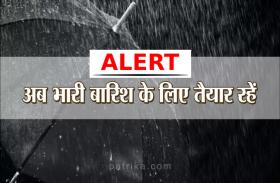 Weather Alert : कई इलाकों में आज होगी भारी बारिश, मौसम विभाग ने जारी की चेतावनी