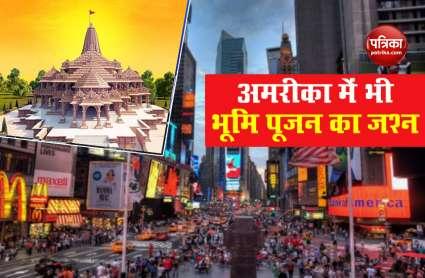 America में भी मनेगा राम मंदिर शिलान्यास का जश्न, Times Square में डिस्प्ले बोर्ड पर नहीं दिखेगी तस्वीरें
