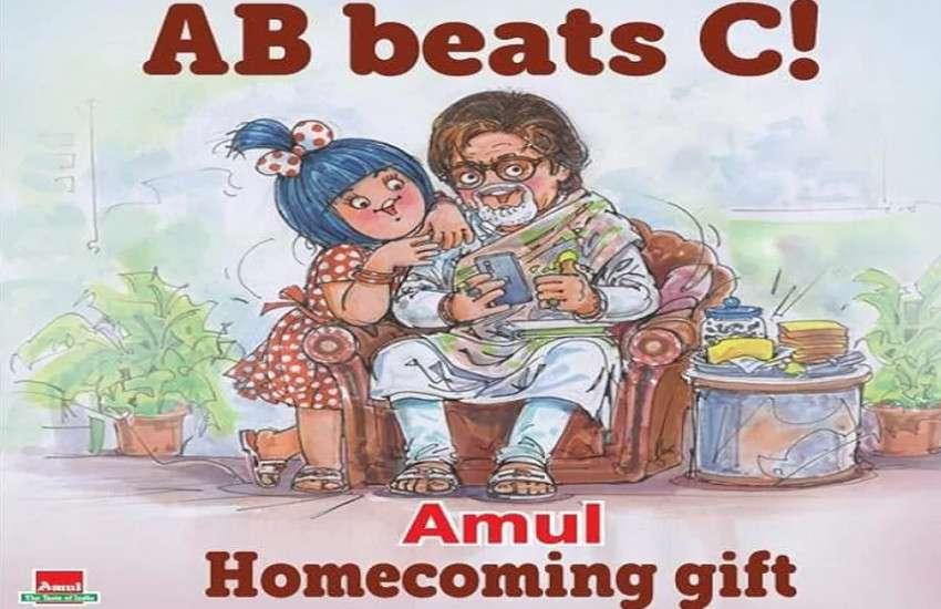 अमिताभ पर लगाया Amul से पैसे लेने का आरोप, अभिनेता बोले-सहने की भी सीमा होती है, दिया ऐसा जवाब