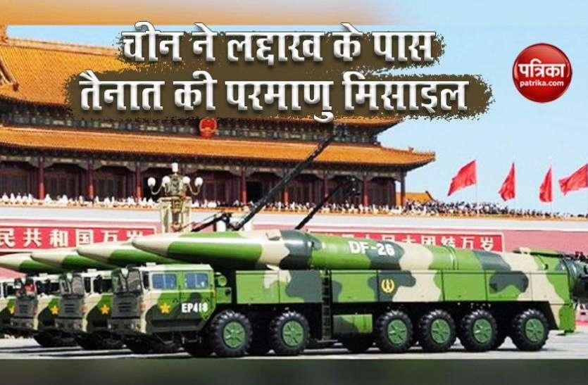 China ने Ladakh के करीब तैनात की परमाणु मिसाइलें, सैटेलाइट तस्वीरों  से हुआ खुलासा!