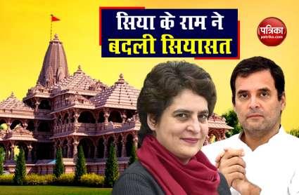 Ayodhya Ram Mandir Bhumi Pujan Latest Updates: क्यों कांग्रेस ने बदली अपनी रणनीति