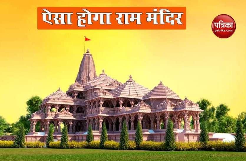 घर-घर गूंजेगा राम का नाम, भूमि पूजन को लेकर लोगों में उत्साह