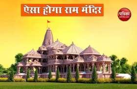 Ayodhya Ram Mandir: बनने के बाद इतना भव्य होगा श्री राम मंदिर, Bhumi Pujan से पहले देखें तस्वीरें