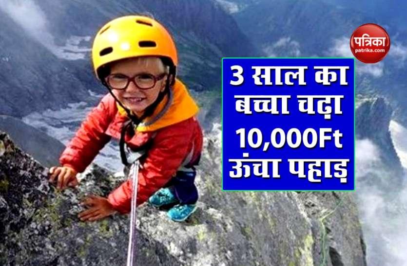 OMG: 3 साल का बच्चा और 7 साल बच्ची चढ़ गए 10,000Ft ऊंचा पहाड़!