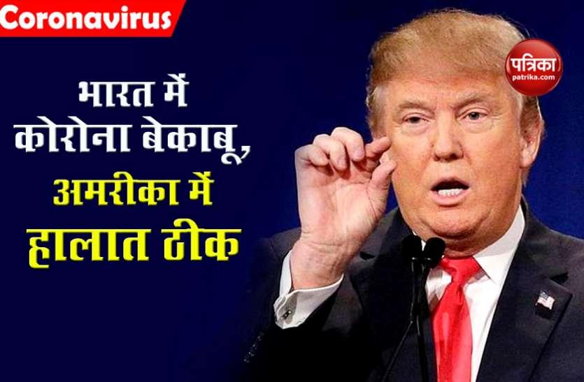Trump का दावा, कोरोना के खिलाफ लड़ाई में America कर रहा है अच्छा, India में बढ़ी समस्या