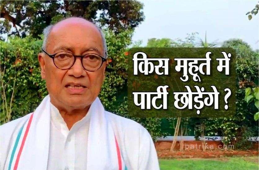 गृहमंत्री मिश्रा का ट्वीट: ज्योतिषाचार्य दिग्विजय मुहूर्त देखकर बताइए- कौन नेता हताश होकर कांग्रेस छोड़ेगा?