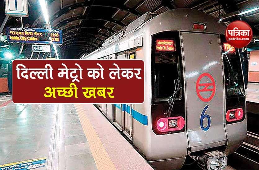 Unlock 3.0: 15 अगस्त के बाद शुरू होगी Delhi Metro? सिर्फ 50% सीटों पर बैठने की अनुमति