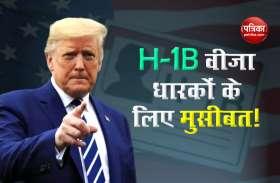 Donald Trump ने भारतीय आईटी प्रोफेशनल्स पर गिराई गाज, H-1B वीजा धारकों को नौकरी नहीं दे सकेंगी अमरीकी एजेंसियां