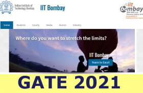 GATE 2021  : दो नए विषय जुड़े, पात्रता मानदंड में मिली छूट