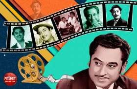 Kishore Kumar Birthday : बहुत दुर्लभ है ये योग, इसी की वजह से विश्वविख्यात गायक बने किशोर
