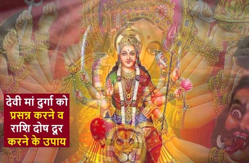 मां दुर्गा को राशि के अनुसार प्रसन्न करने के अचूक उपाय